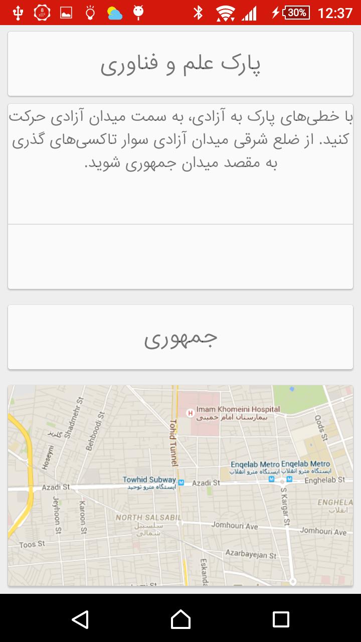 Screenshot_2015-09-18-12-37-51